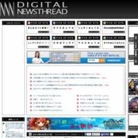 デジタルニューススレッド