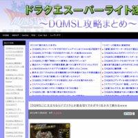 ドラクエスーパーライト速報〜DQMSL攻略まとめ〜