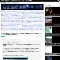 毀誉褒貶速報~キヨ速~2chニュースまとめブログ